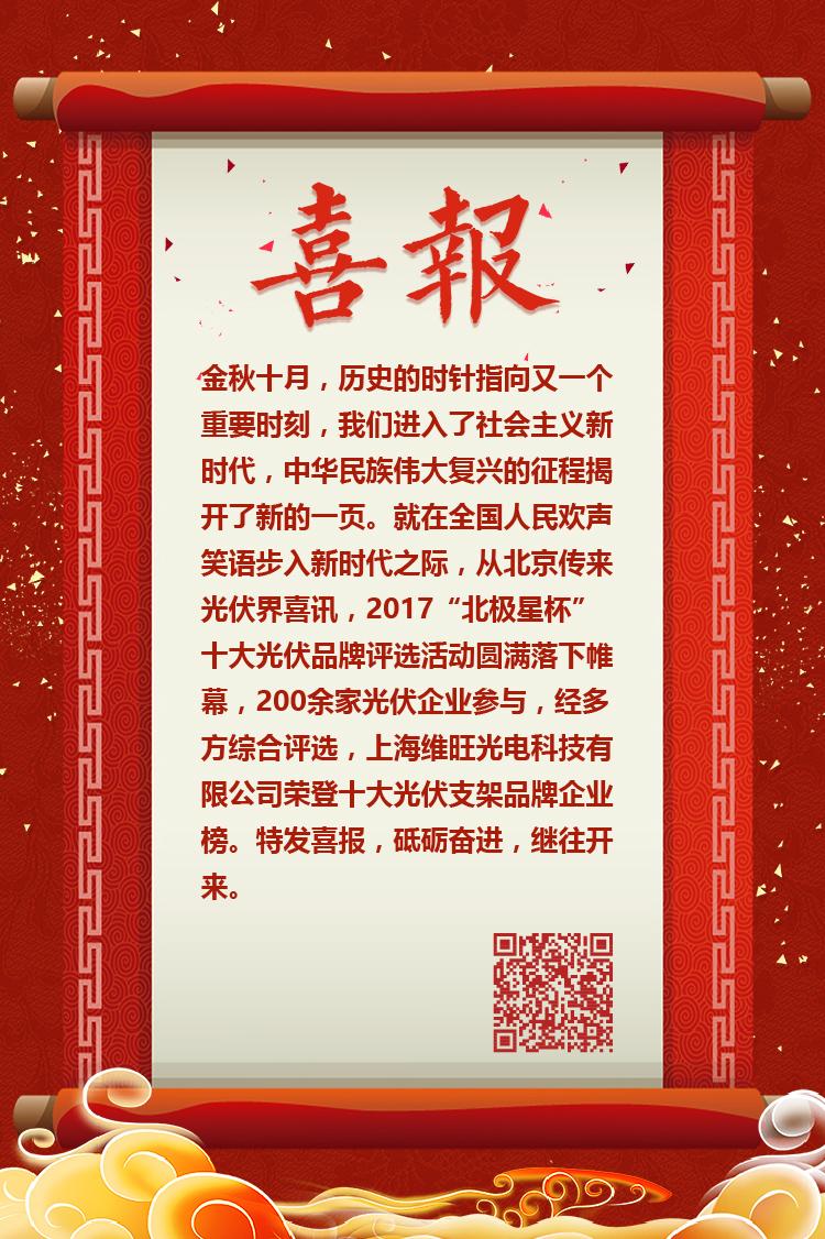 上海维旺光电科技有限公司荣登十大光伏支架品牌企业榜